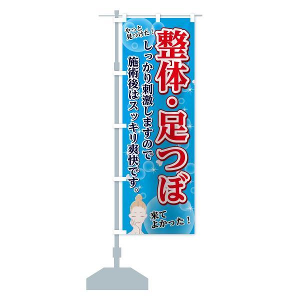 のぼり旗 整体足つぼ|goods-pro|15