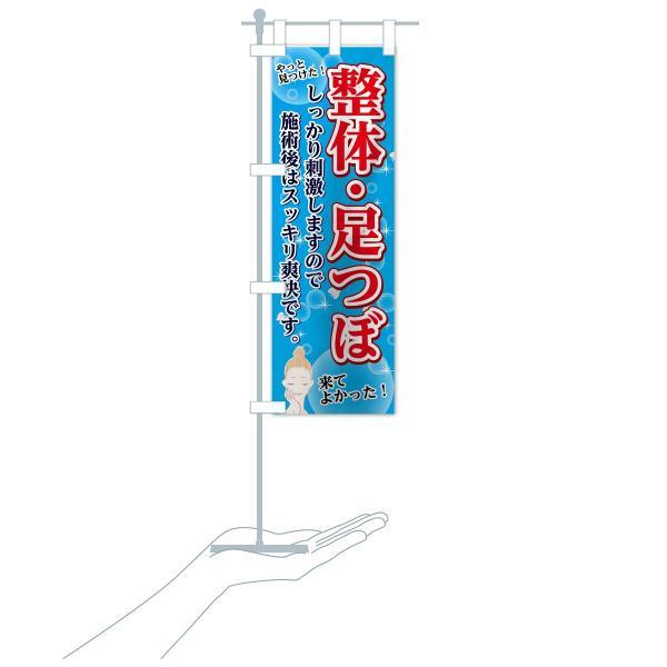 のぼり旗 整体足つぼ|goods-pro|20