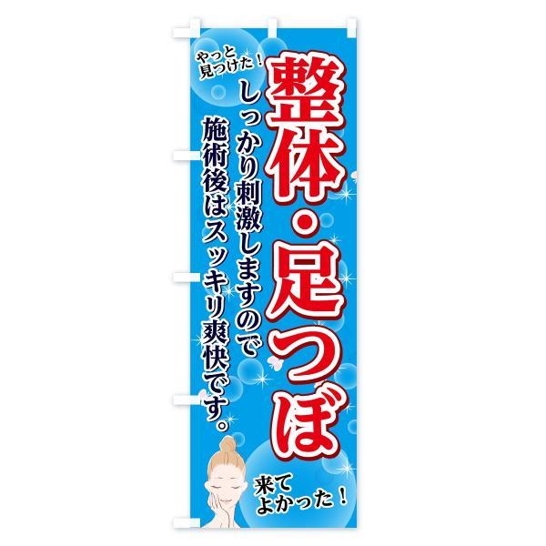のぼり旗 整体足つぼ|goods-pro|04