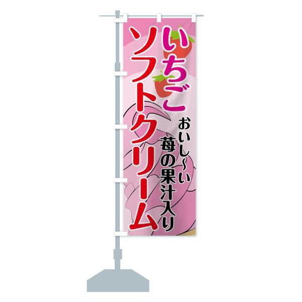 のぼり旗 いちごソフトクリーム|goods-pro|13