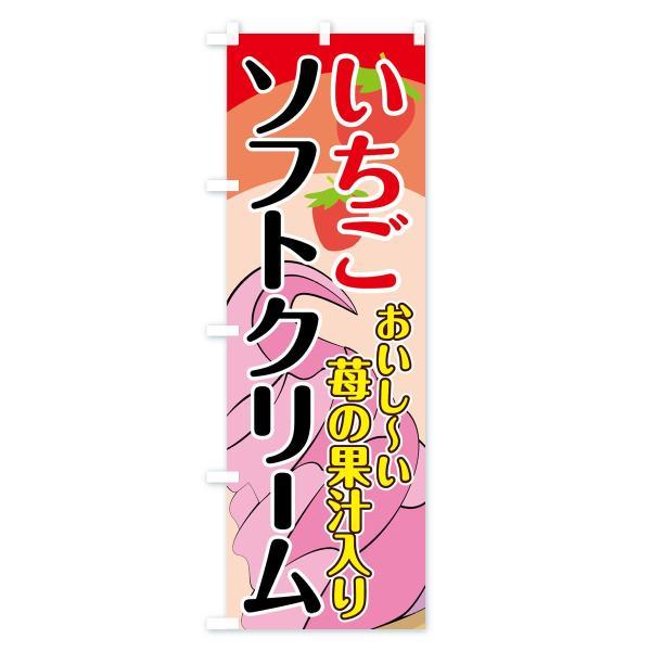 のぼり旗 いちごソフトクリーム|goods-pro|03