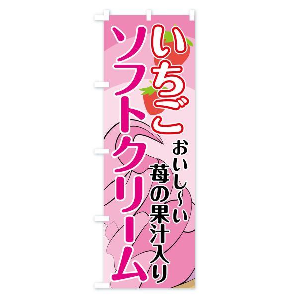 のぼり旗 いちごソフトクリーム|goods-pro|04