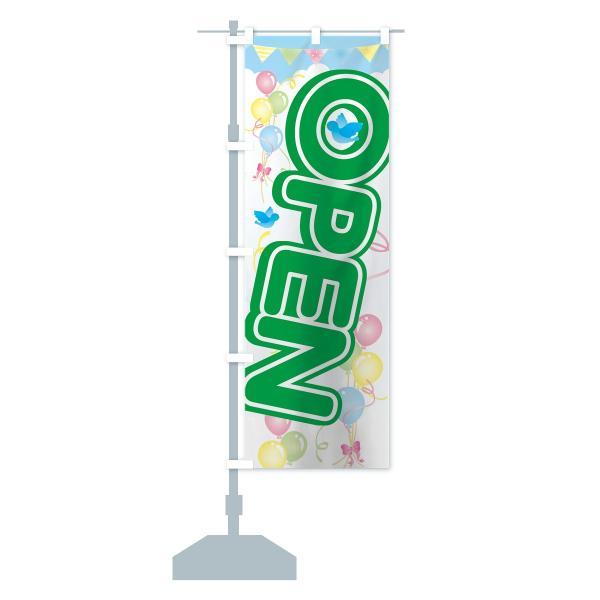 のぼり旗 オープン|goods-pro|14