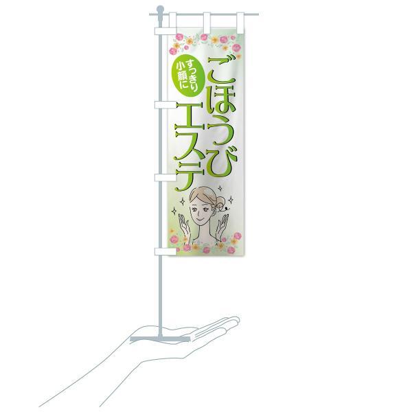 のぼり旗 ごほうびエステ|goods-pro|18
