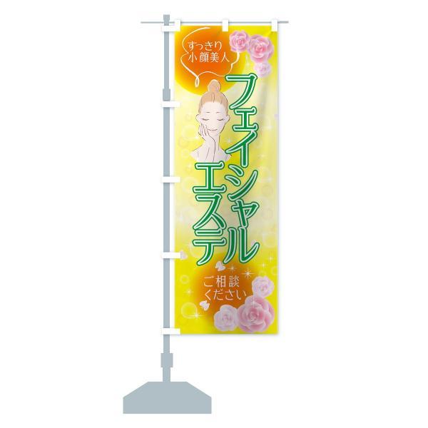 のぼり旗 フェイシャルエステ goods-pro 14