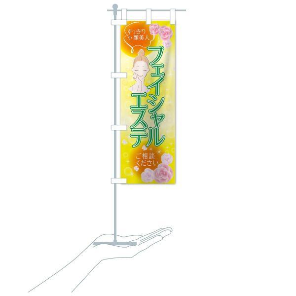 のぼり旗 フェイシャルエステ goods-pro 17