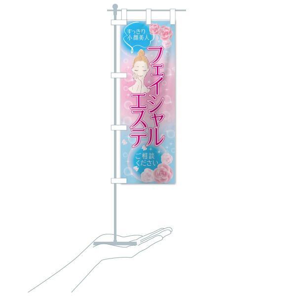 のぼり旗 フェイシャルエステ goods-pro 20