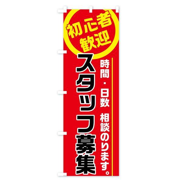 のぼり旗 スタッフ募集|goods-pro|02