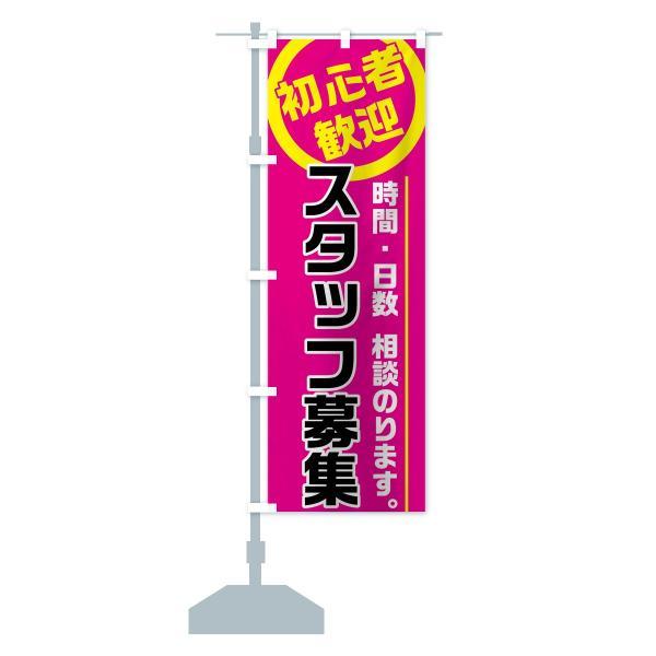 のぼり旗 スタッフ募集|goods-pro|14