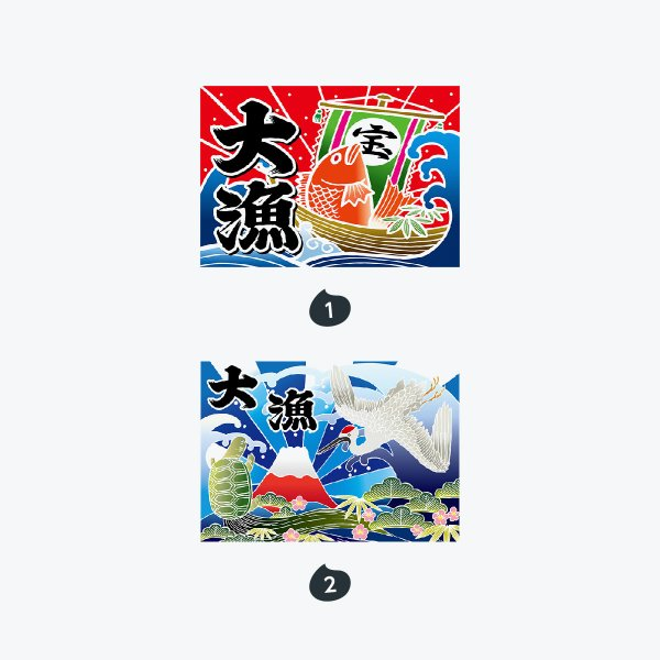 大漁 大漁旗 goods-pro 02