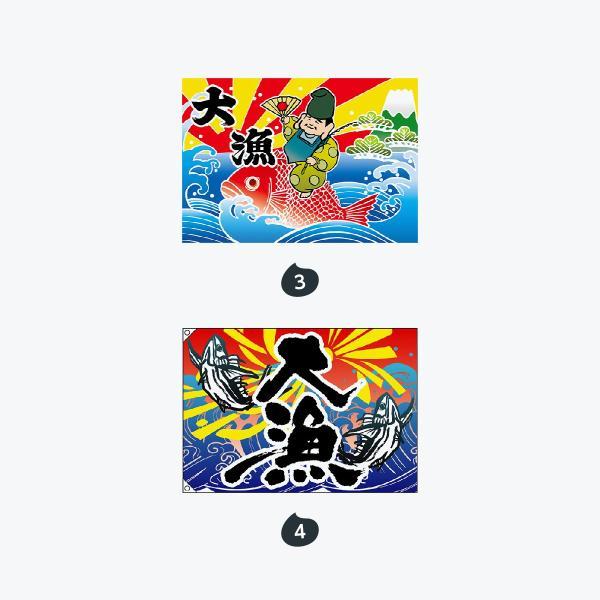 大漁 大漁旗 goods-pro 03