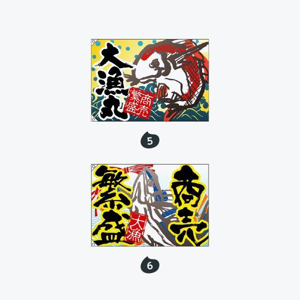 大漁 大漁旗 goods-pro 04