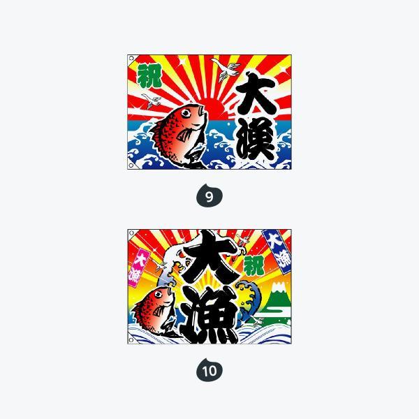 大漁 大漁旗 goods-pro 06