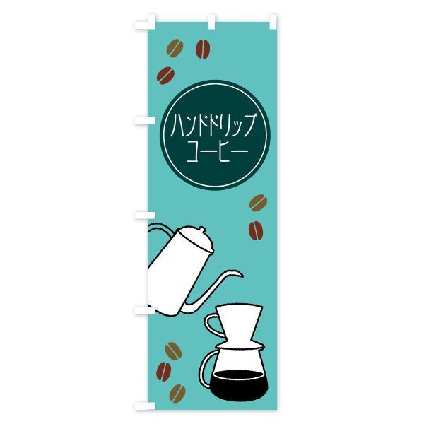 のぼり旗 ハンドドリップコーヒー|goods-pro|02