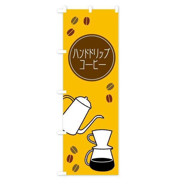 のぼり旗 ハンドドリップコーヒー|goods-pro|03