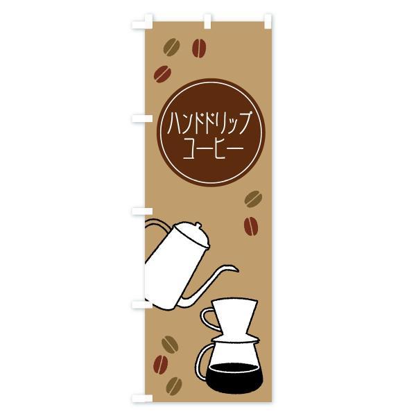 のぼり旗 ハンドドリップコーヒー|goods-pro|04