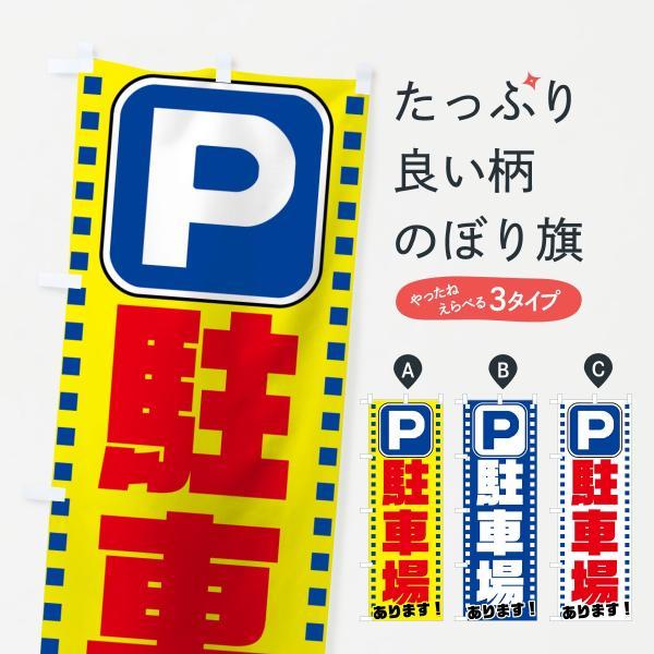 駐車場のぼり旗