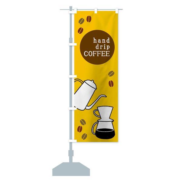 のぼり旗 ハンドドリップコーヒー|goods-pro|14