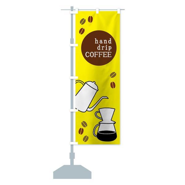 のぼり旗 ハンドドリップコーヒー|goods-pro|15