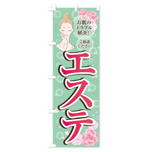 のぼり旗 エステ|goods-pro|02