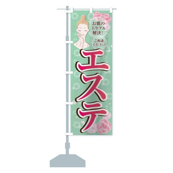 のぼり旗 エステ|goods-pro|13