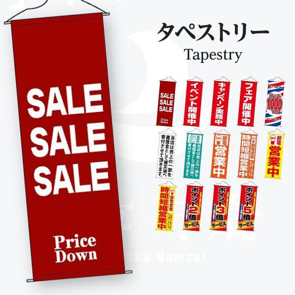 案内 タペストリー|goods-pro