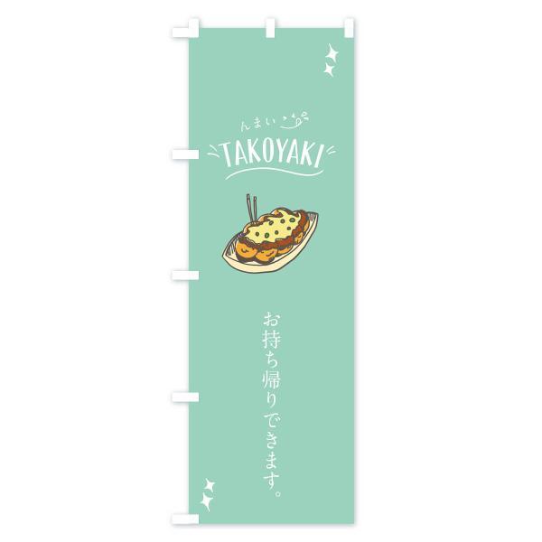 のぼり旗 たこ焼き|goods-pro|04