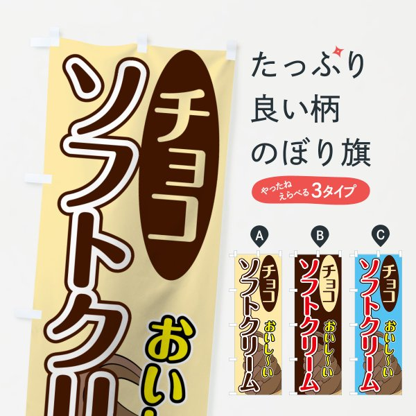 のぼり旗 チョコソフトクリーム|goods-pro