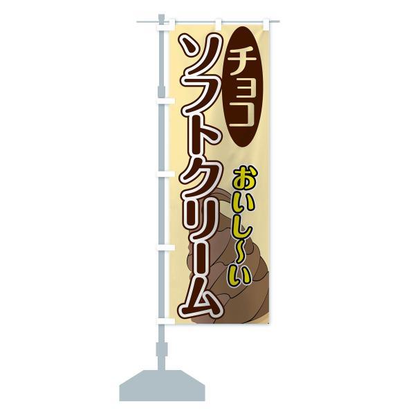 のぼり旗 チョコソフトクリーム|goods-pro|13