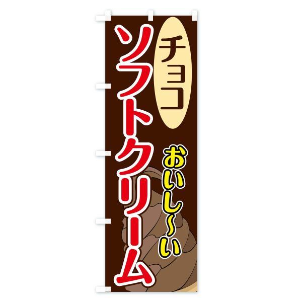 のぼり旗 チョコソフトクリーム|goods-pro|03