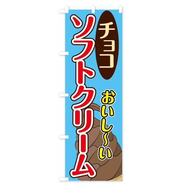 のぼり旗 チョコソフトクリーム|goods-pro|04