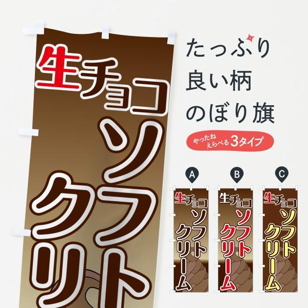 のぼり旗 生チョコソフトクリーム|goods-pro