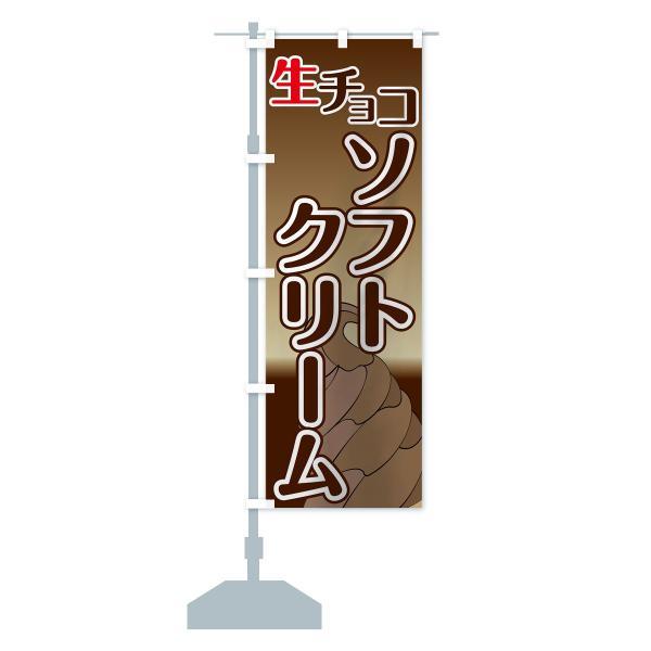 のぼり旗 生チョコソフトクリーム|goods-pro|13