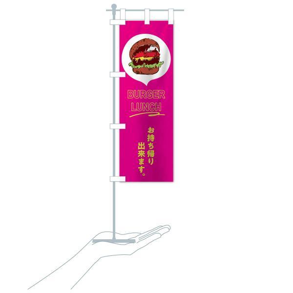 のぼり旗 バーガーランチ|goods-pro|18