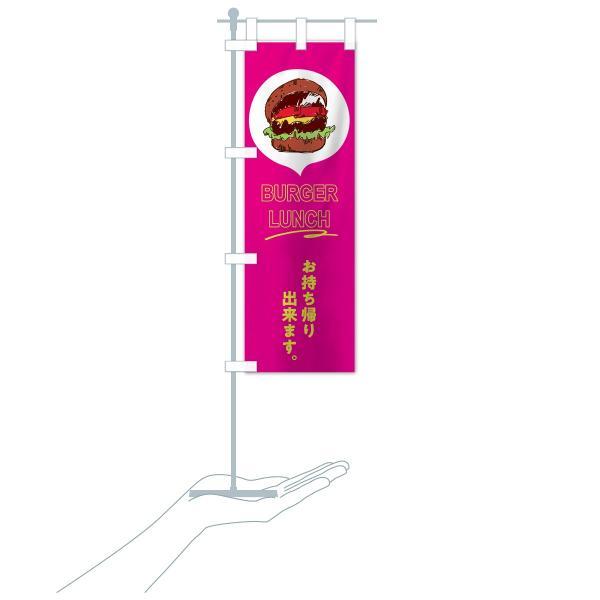 のぼり旗 バーガーランチ|goods-pro|20