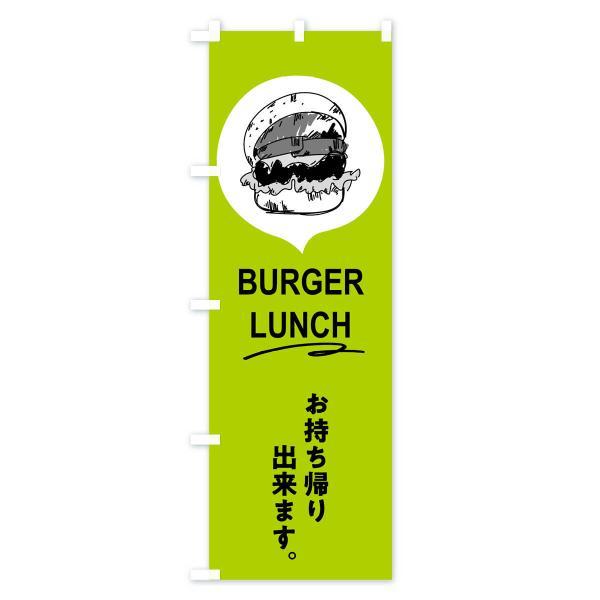のぼり旗 バーガーランチ|goods-pro|03