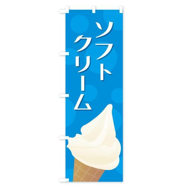 のぼり旗 ソフトクリーム goods-pro 02