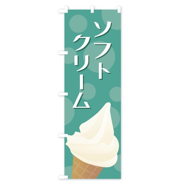 のぼり旗 ソフトクリーム goods-pro 04