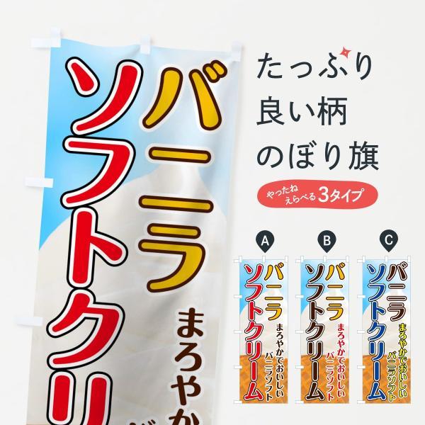 のぼり旗 バニラソフトクリーム|goods-pro