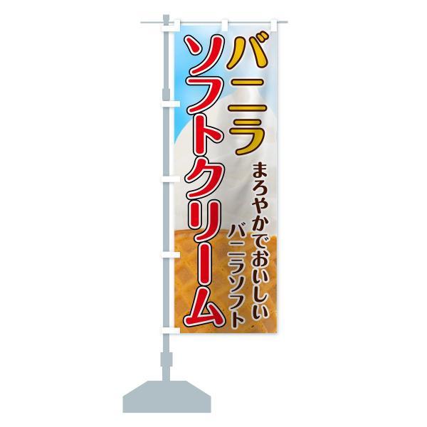 のぼり旗 バニラソフトクリーム|goods-pro|13