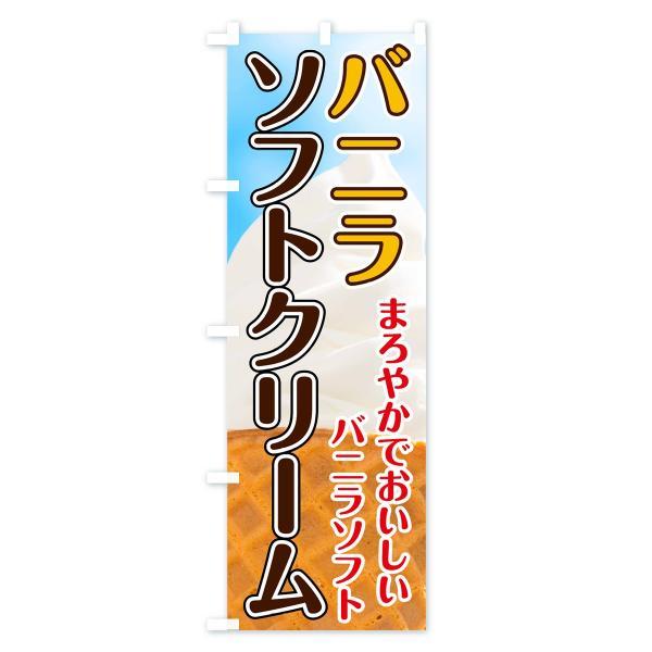 のぼり旗 バニラソフトクリーム|goods-pro|03
