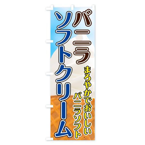 のぼり旗 バニラソフトクリーム|goods-pro|04