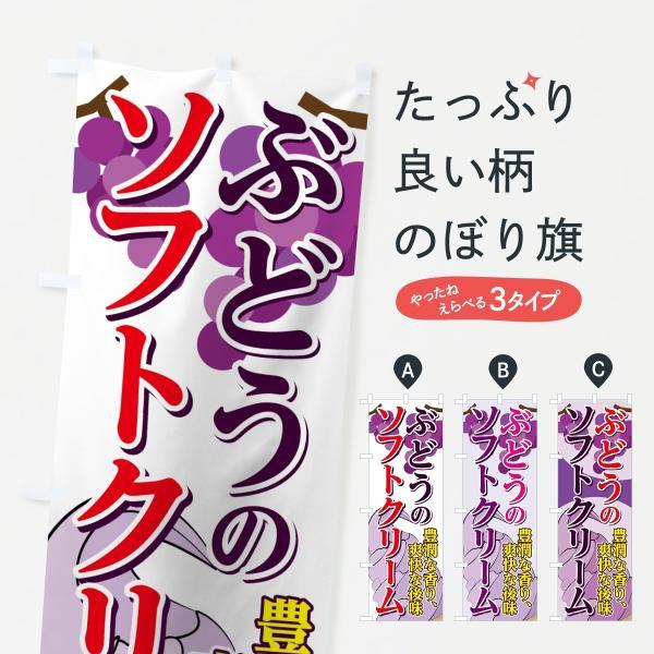 のぼり旗 ぶどうソフトクリーム|goods-pro
