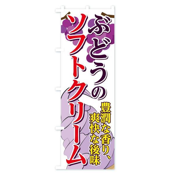 のぼり旗 ぶどうソフトクリーム|goods-pro|02
