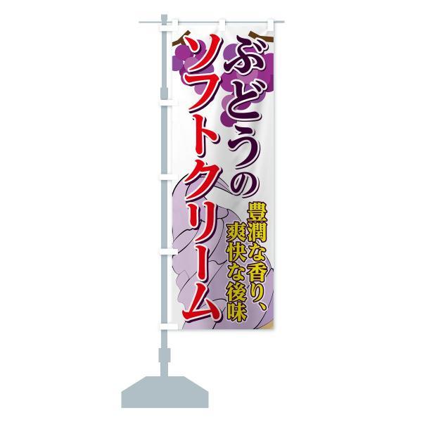 のぼり旗 ぶどうソフトクリーム|goods-pro|13