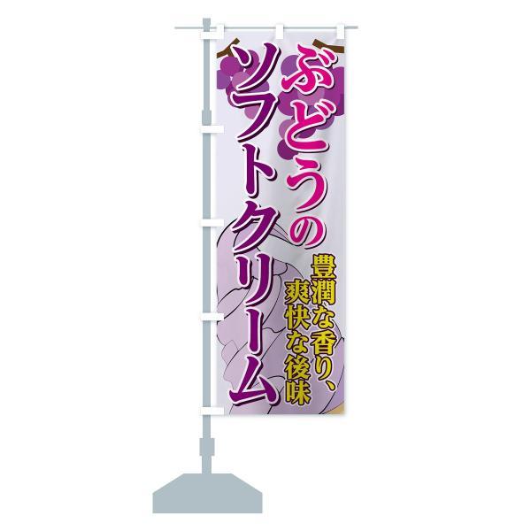 のぼり旗 ぶどうソフトクリーム|goods-pro|14