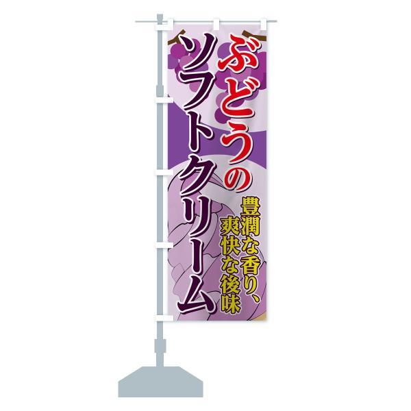 のぼり旗 ぶどうソフトクリーム|goods-pro|15