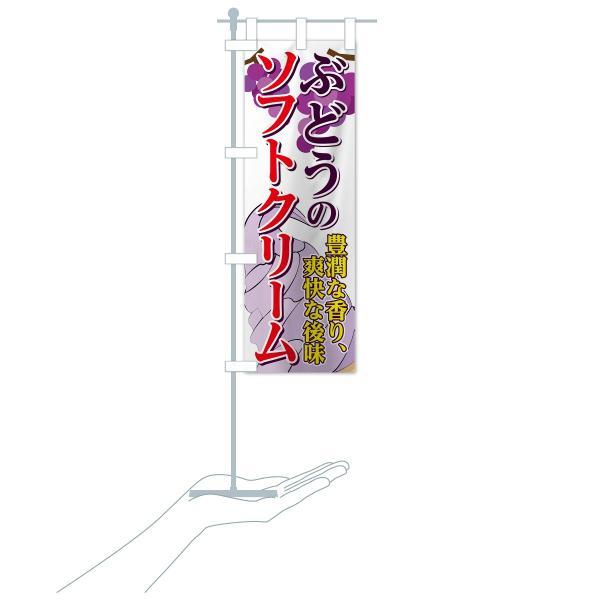 のぼり旗 ぶどうソフトクリーム|goods-pro|16