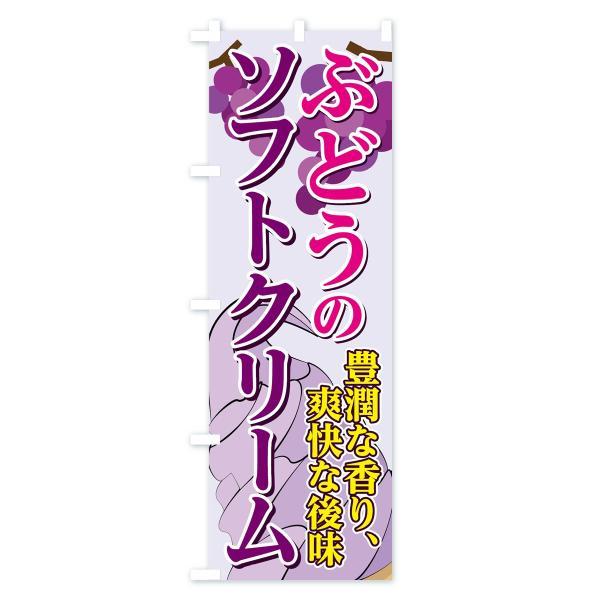 のぼり旗 ぶどうソフトクリーム|goods-pro|03