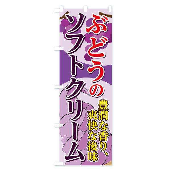 のぼり旗 ぶどうソフトクリーム|goods-pro|04